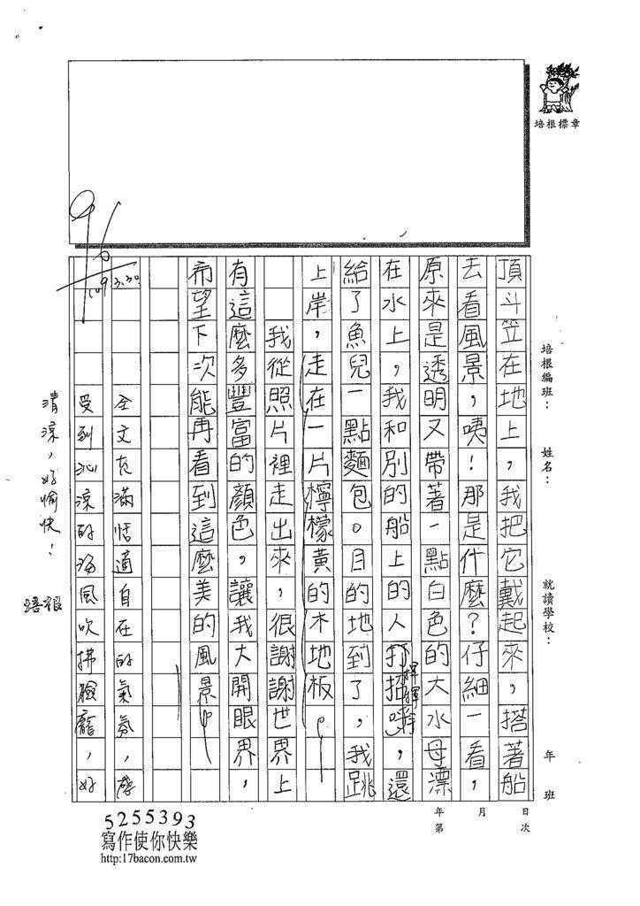 109W4402詹子瑩 (2).tif