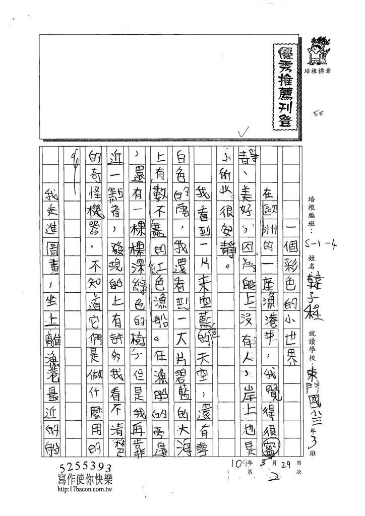 109W4402韓子程 (1).tif