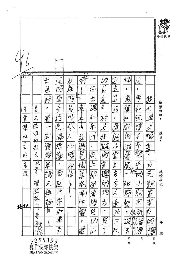 109W4402黃峻晨 (2).tif