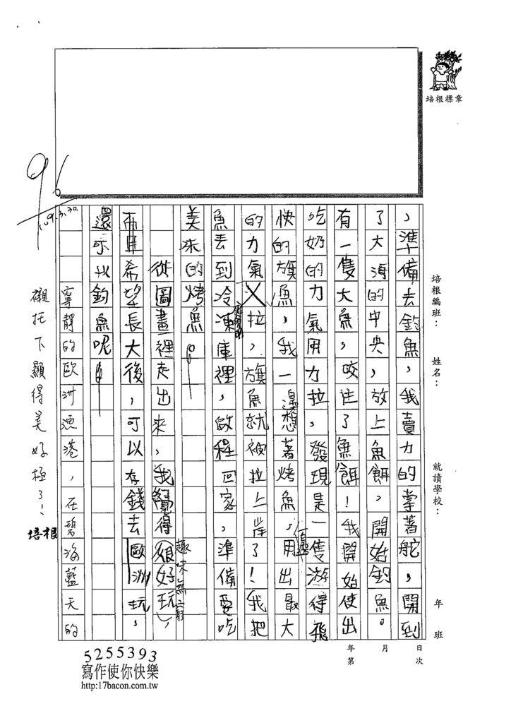 109W4402韓子程 (2).tif