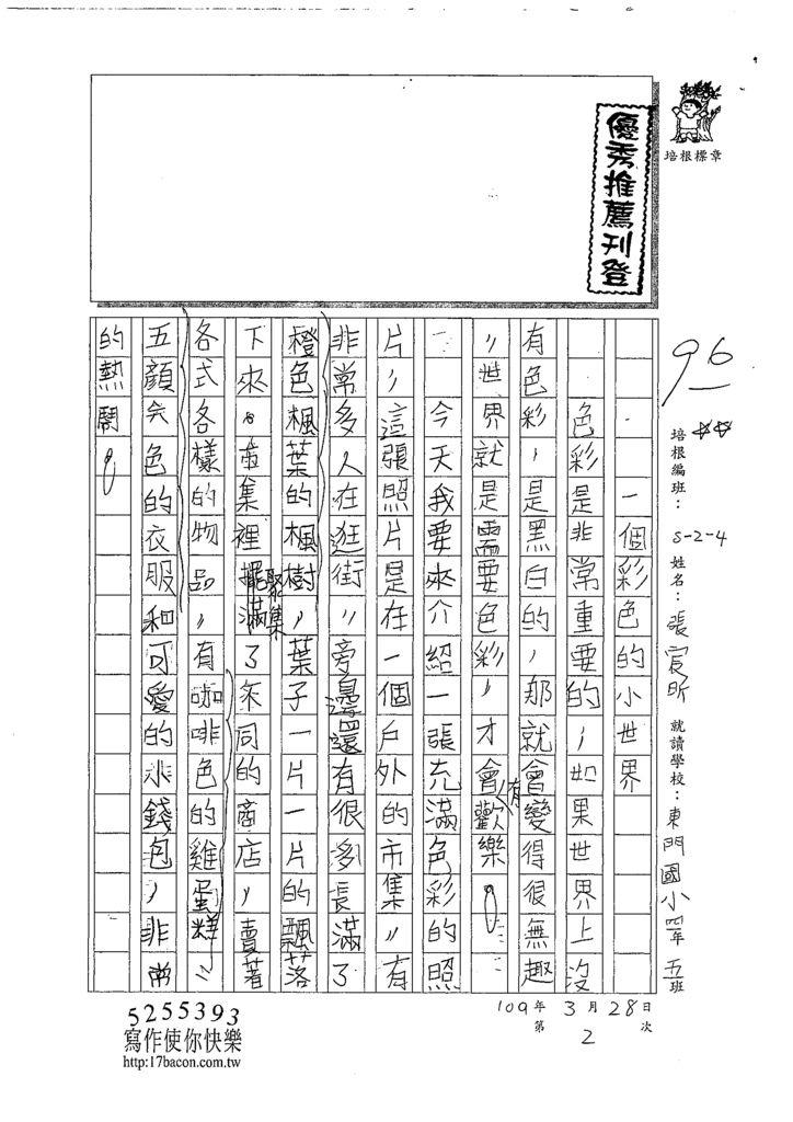 109W4402張宸昕 (1).tif