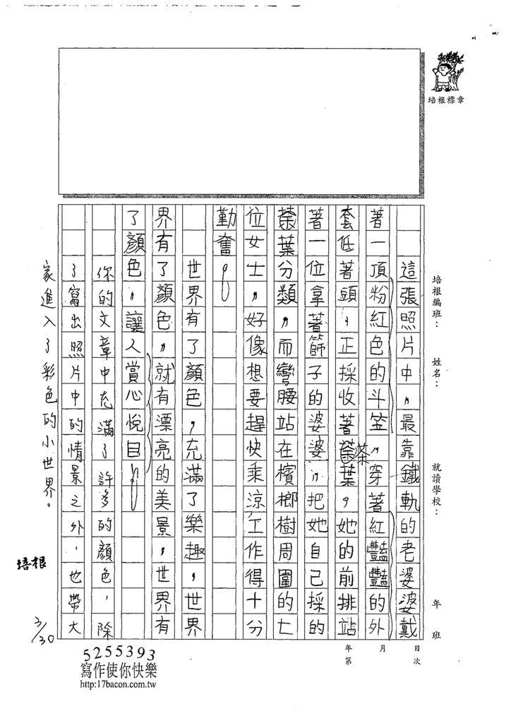 109W4402閔懷禛 (2).tif