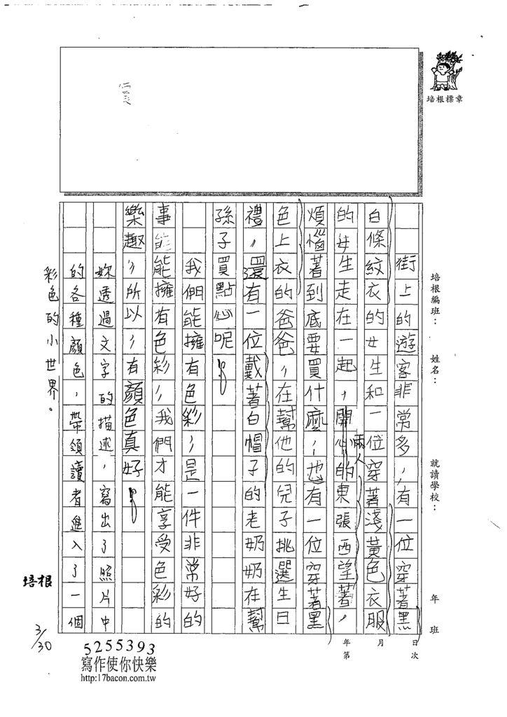 109W4402張宸昕 (2).tif