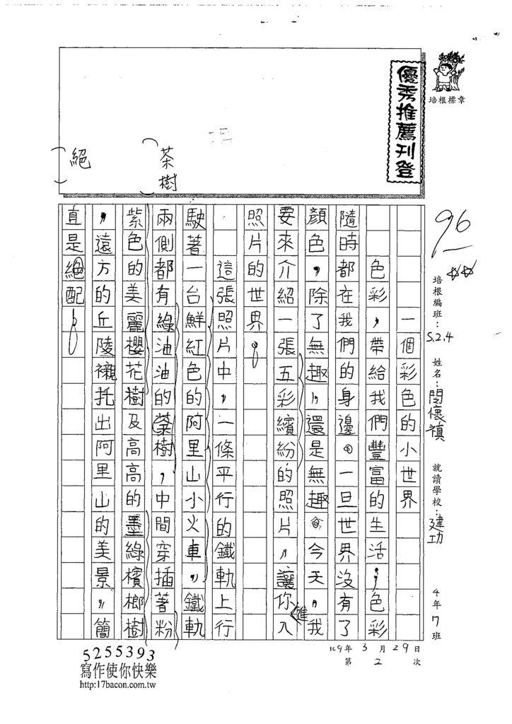 109W4402閔懷禛 (1).tif