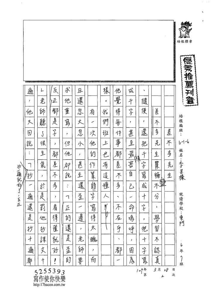 109W6402李芸榛 (1).tif