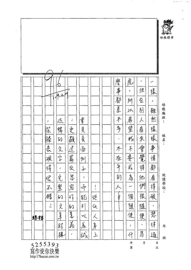 109W6402李芸榛 (3).tif