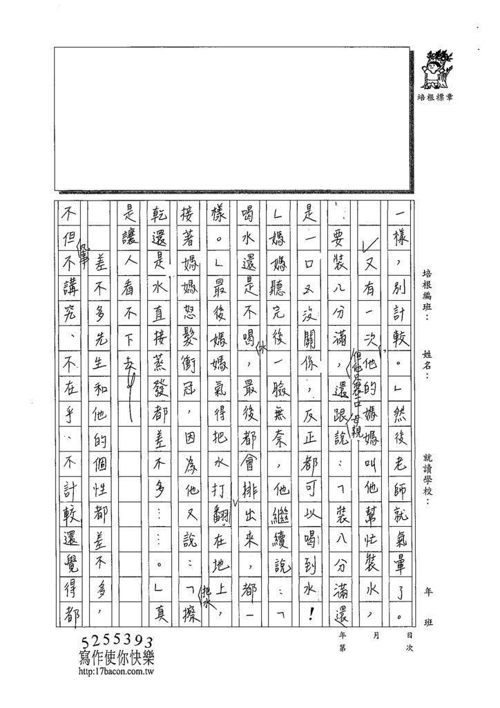109W6402李芸榛 (2).tif
