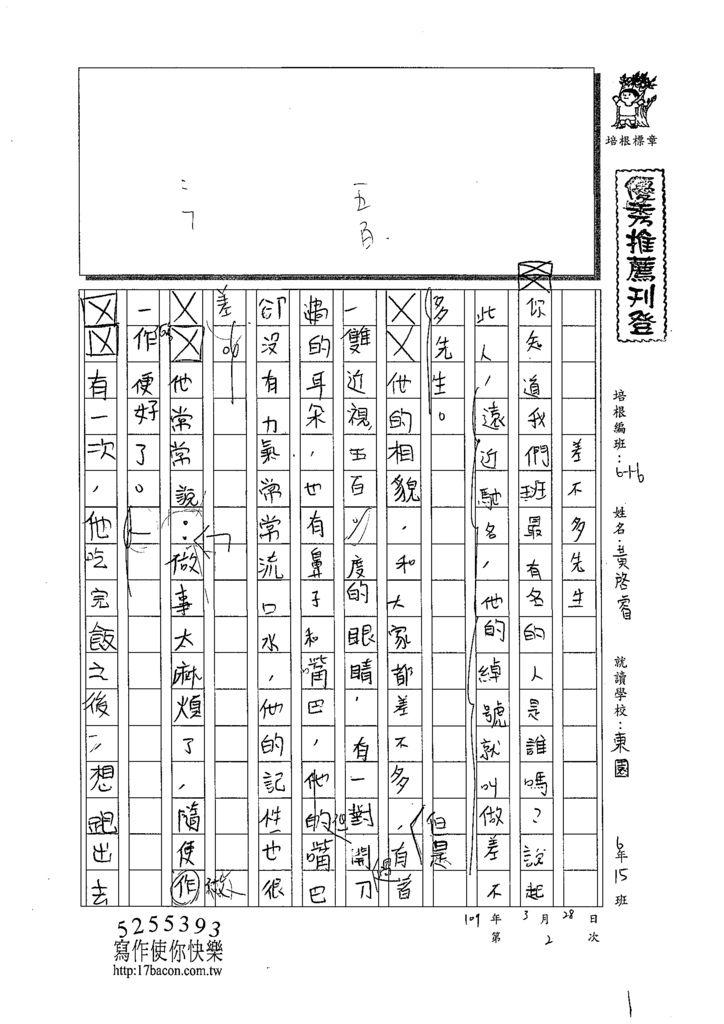 109W6402黃啓睿 (1).tif
