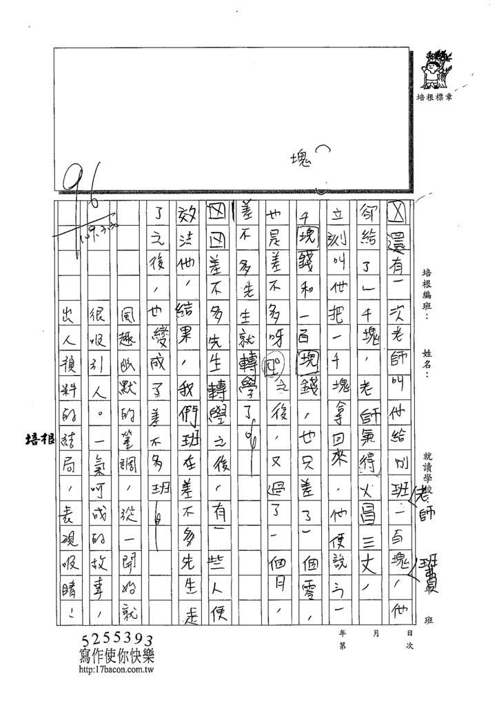 109W6402黃啓睿 (3).tif