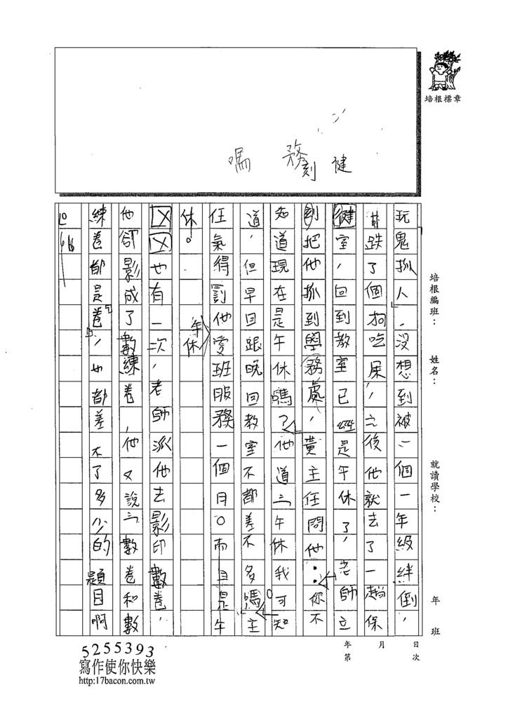 109W6402黃啓睿 (2).tif