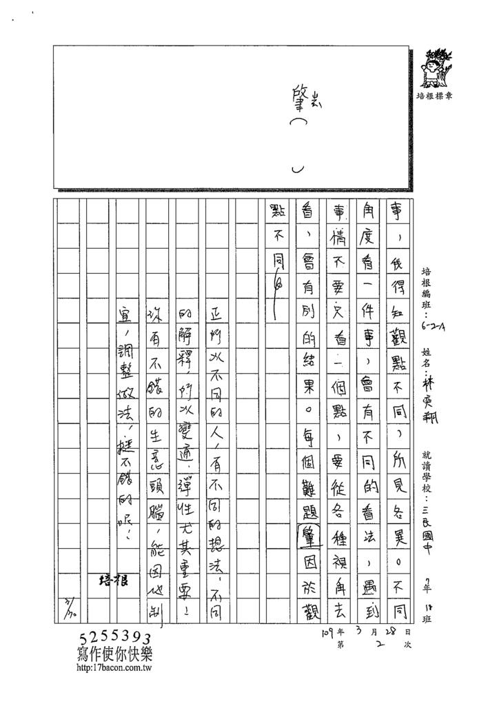 109WA402林奕翔 (3).tif