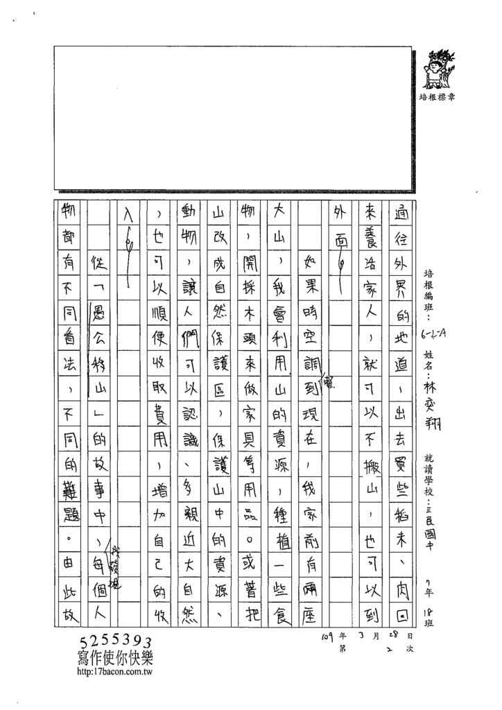 109WA402林奕翔 (2).tif