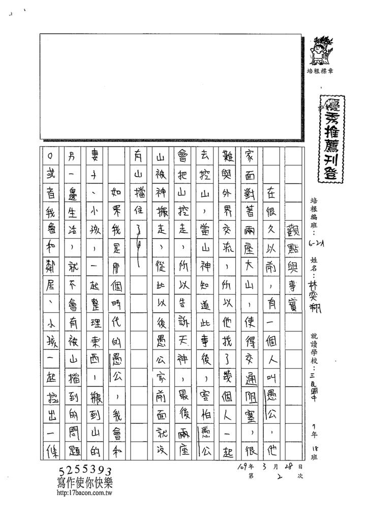 109WA402林奕翔 (1).tif