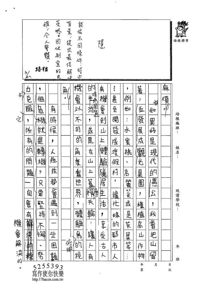 109WA402秦宇希 (2).tif