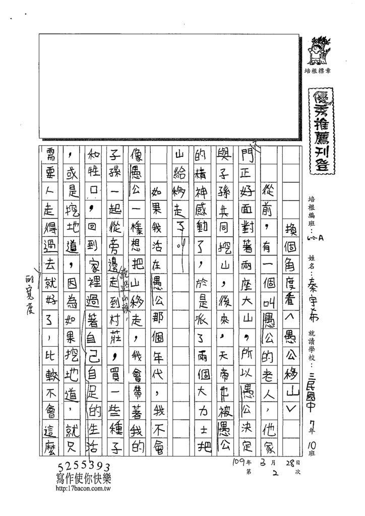 109WA402秦宇希 (1).tif