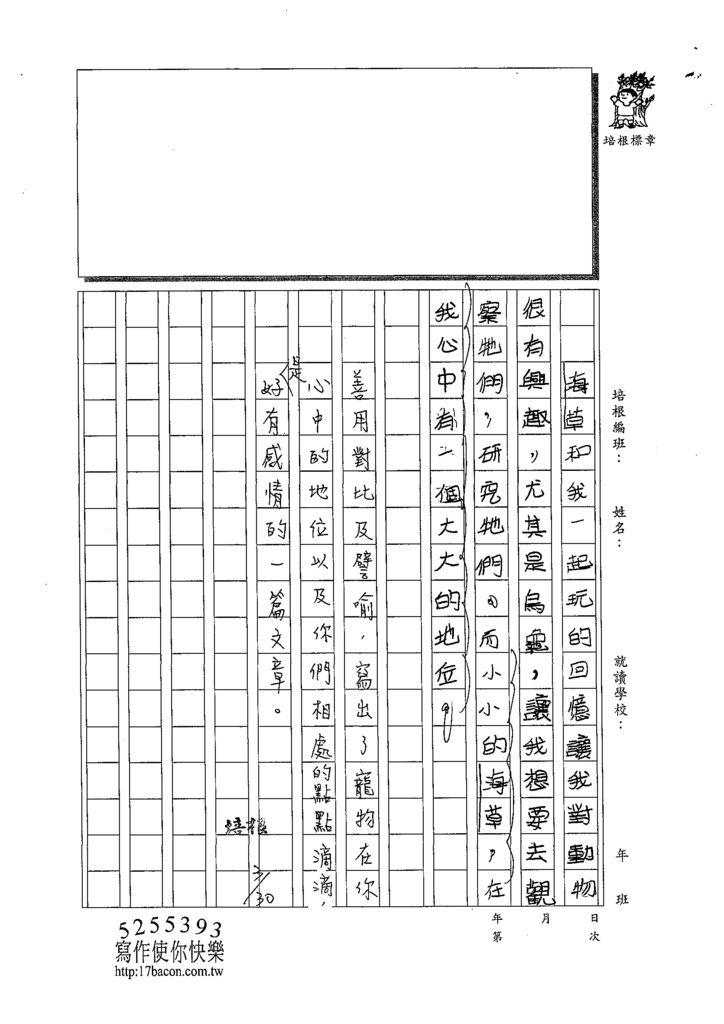 109W5402邱詩芸 (3).tif