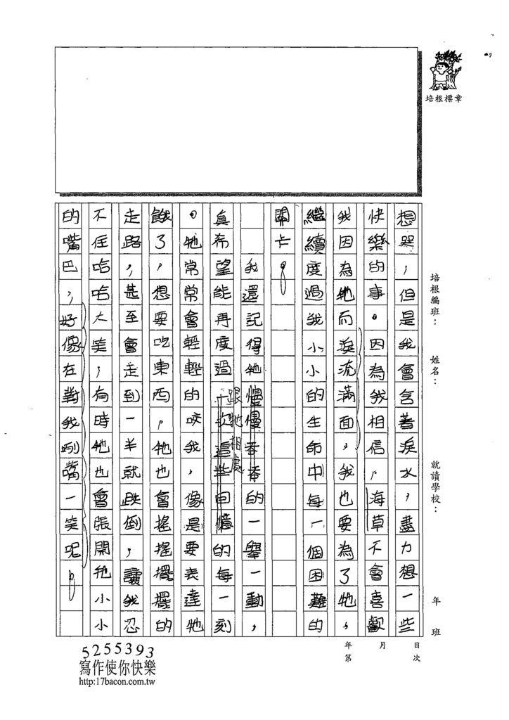 109W5402邱詩芸 (2).tif