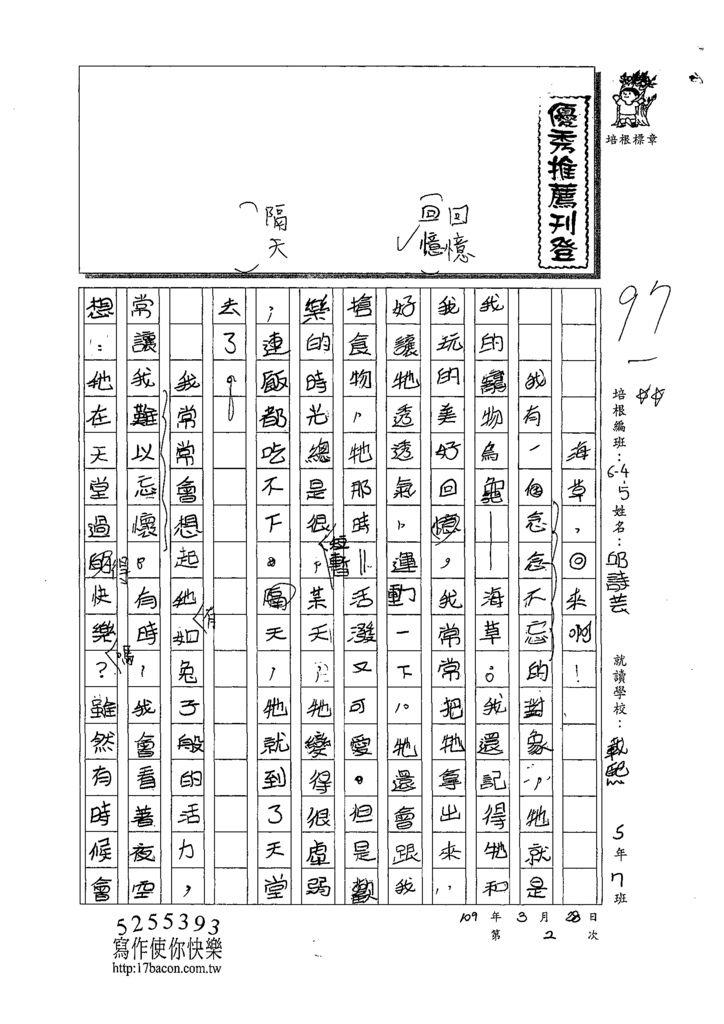 109W5402邱詩芸 (1).tif