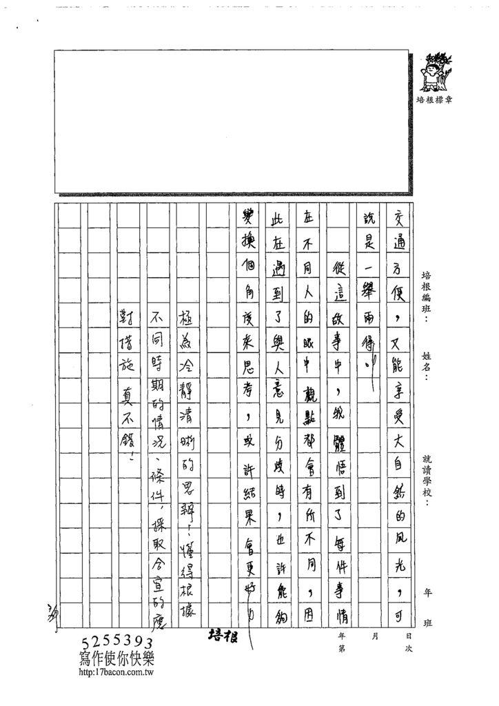 109WA402林映岑 (3).tif