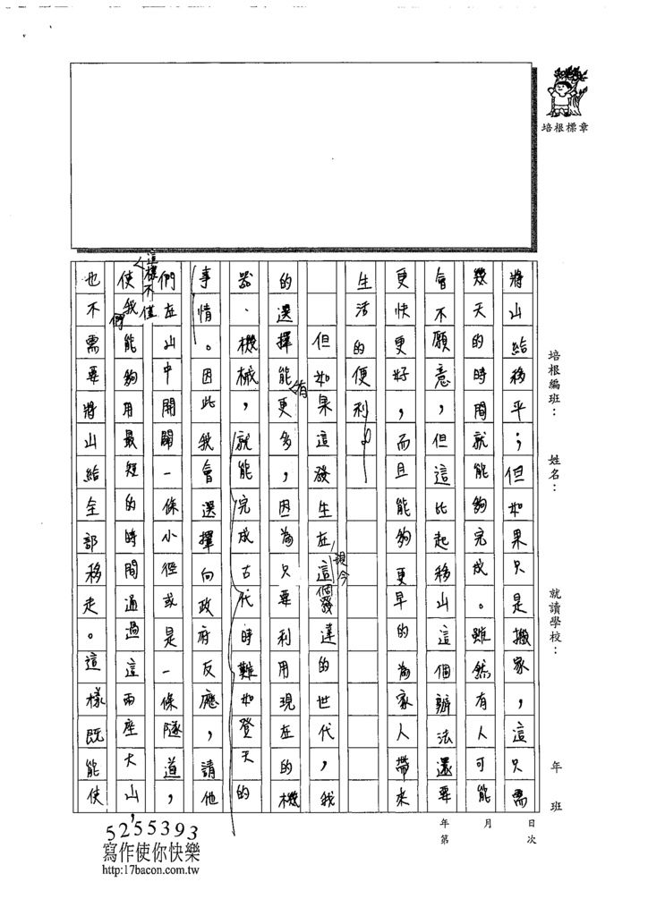 109WA402林映岑 (2).tif