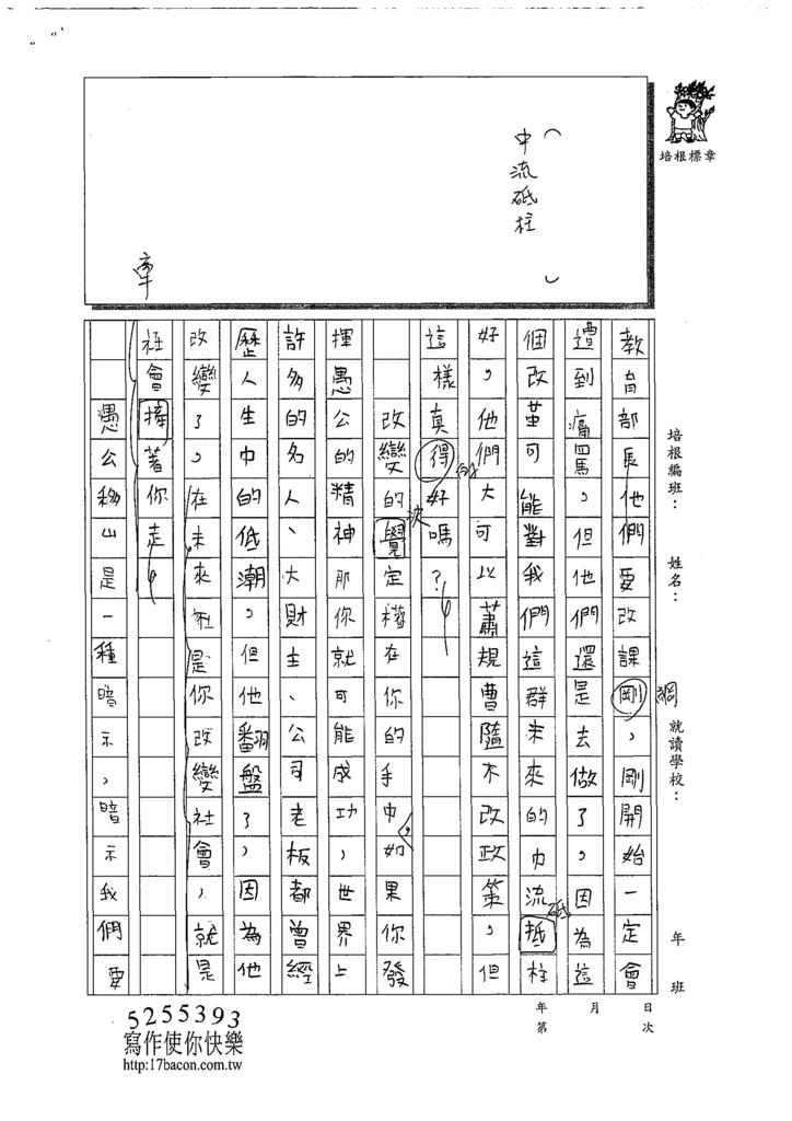 109WA402張晟晧 (2).tif
