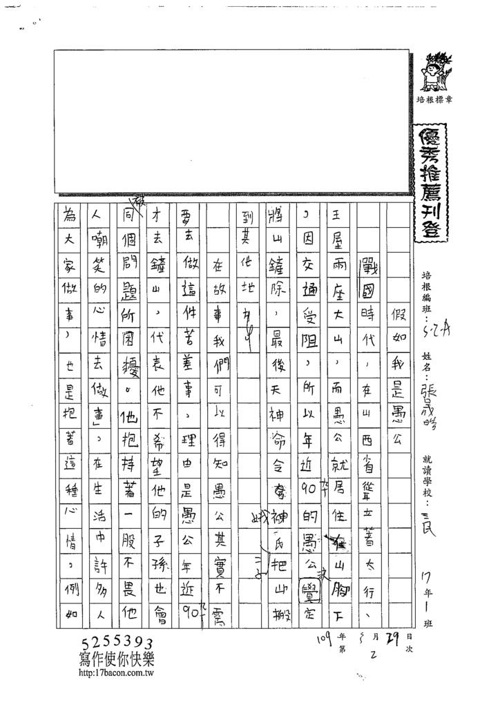 109WA402張晟晧 (1).tif