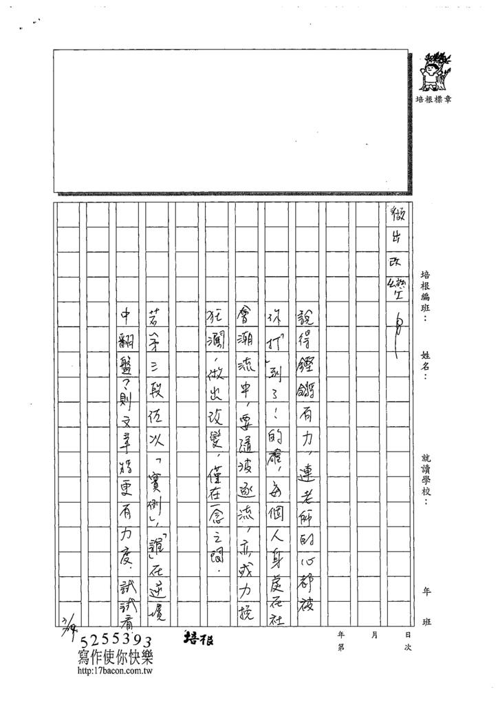 109WA402張晟晧 (3).tif