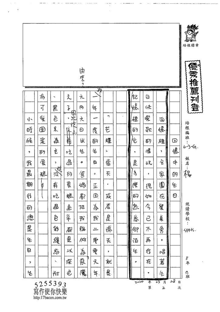 109WG402楊帛蓁 (1).tif