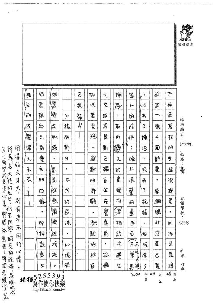 109WG402楊帛蓁 (3).tif
