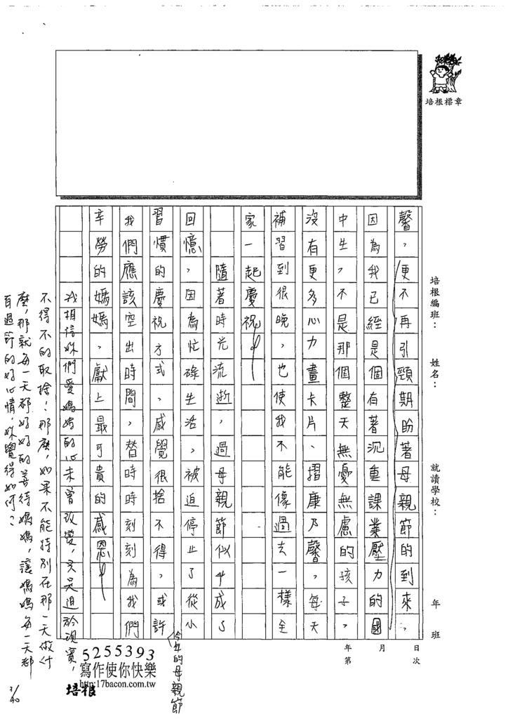 109WG402張嘉芯 (3).tif