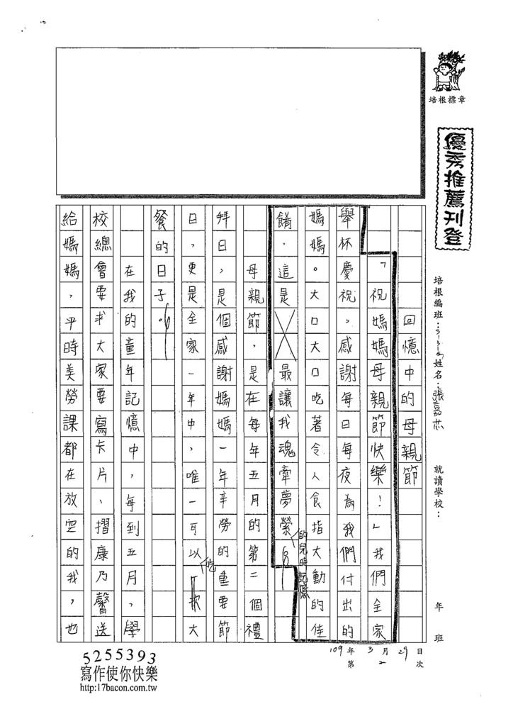 109WG402張嘉芯 (1).tif
