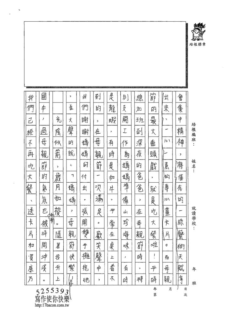 109WG402張嘉芯 (2).tif