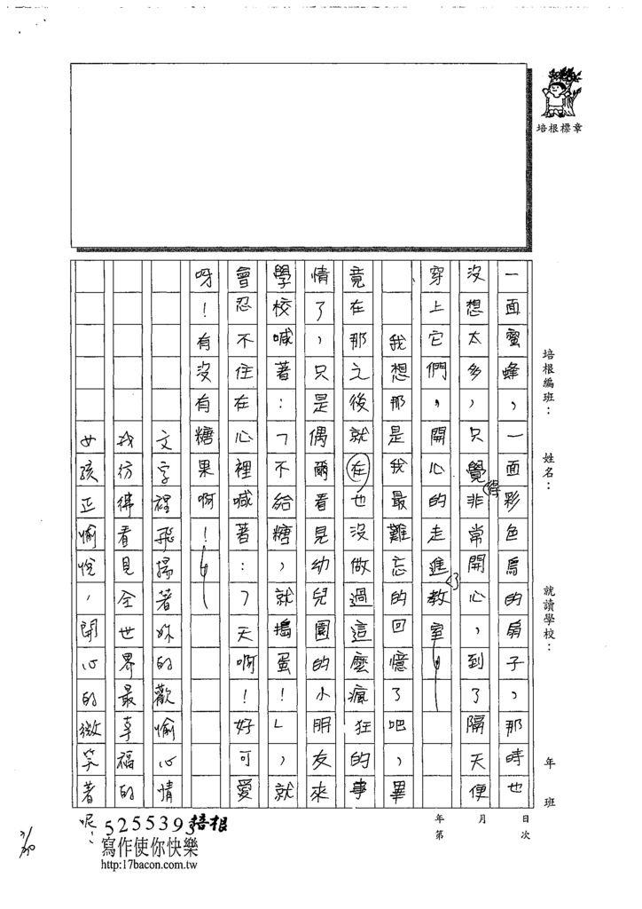 109WG402顏書崡 (3).tif