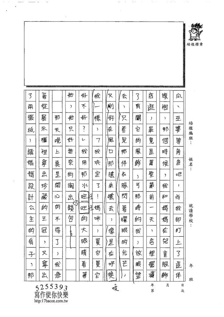 109WG402顏書崡 (2).tif