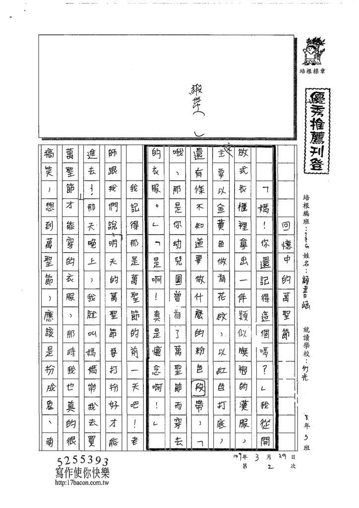 109WG402顏書崡 (1).tif
