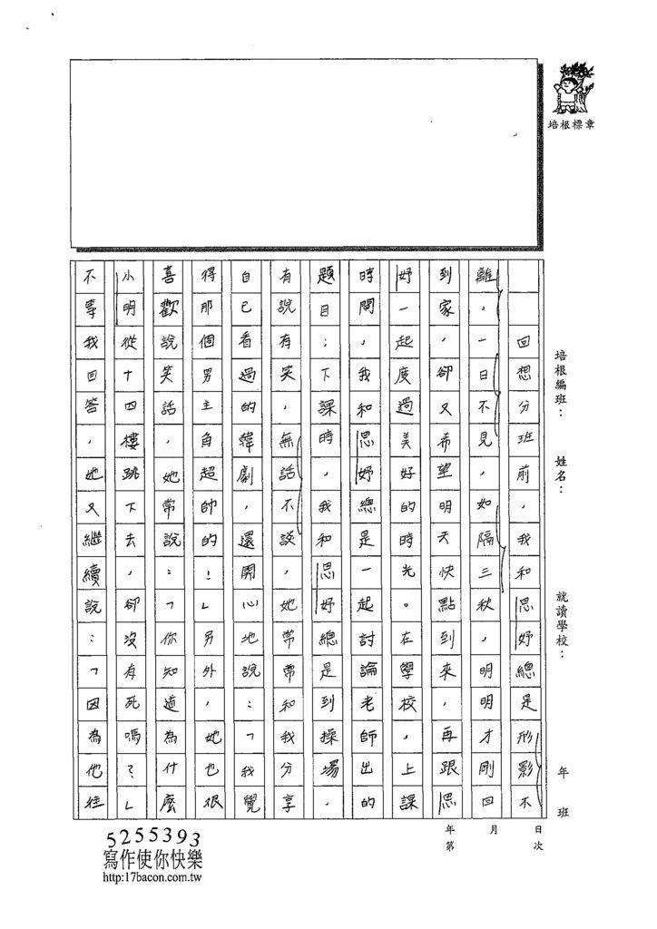 109W5402王洛琳 (2).tif