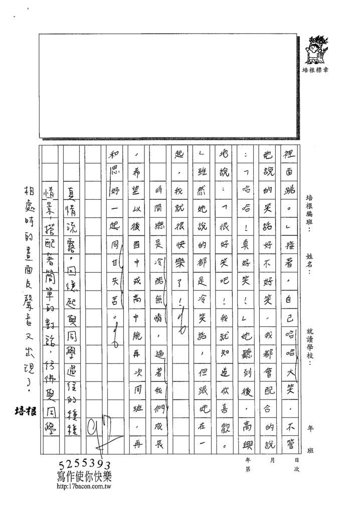 109W5402王洛琳 (3).tif