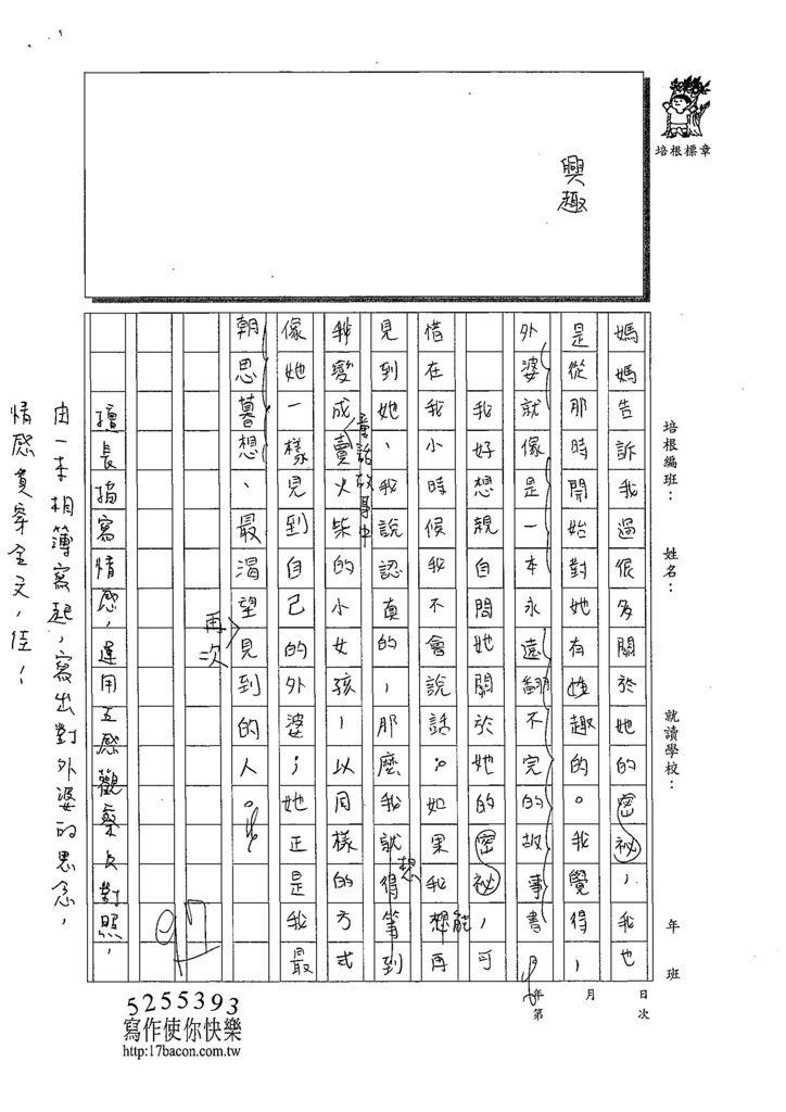 109W5402辛靖雯 (3).tif