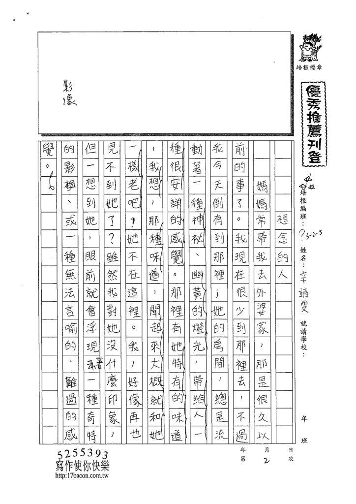109W5402辛靖雯 (1).tif