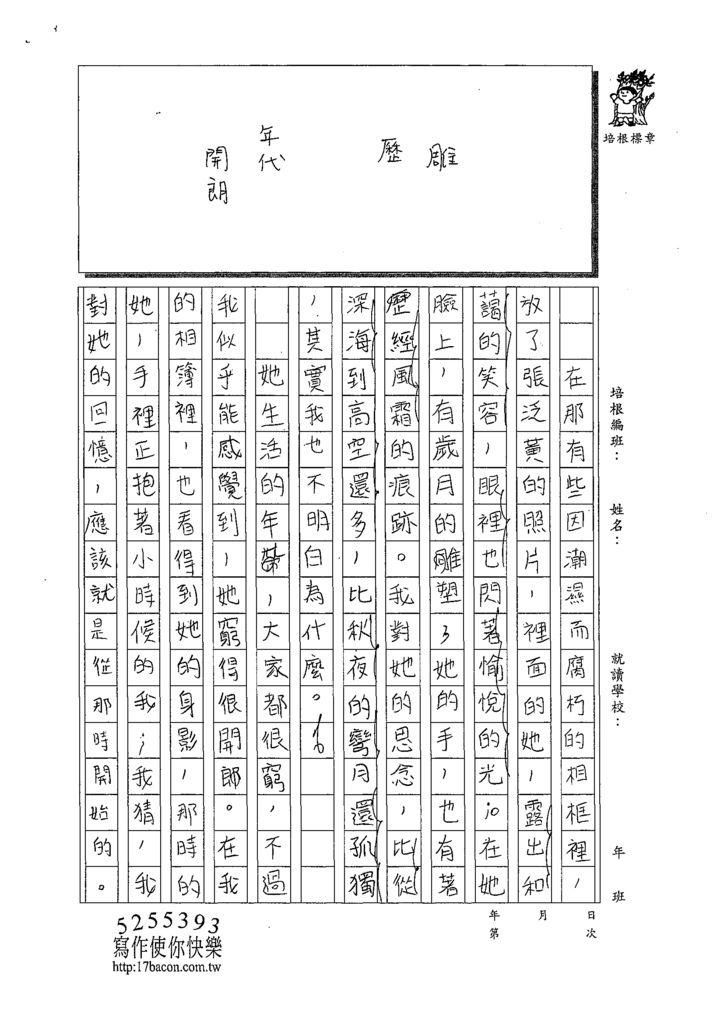 109W5402辛靖雯 (2).tif