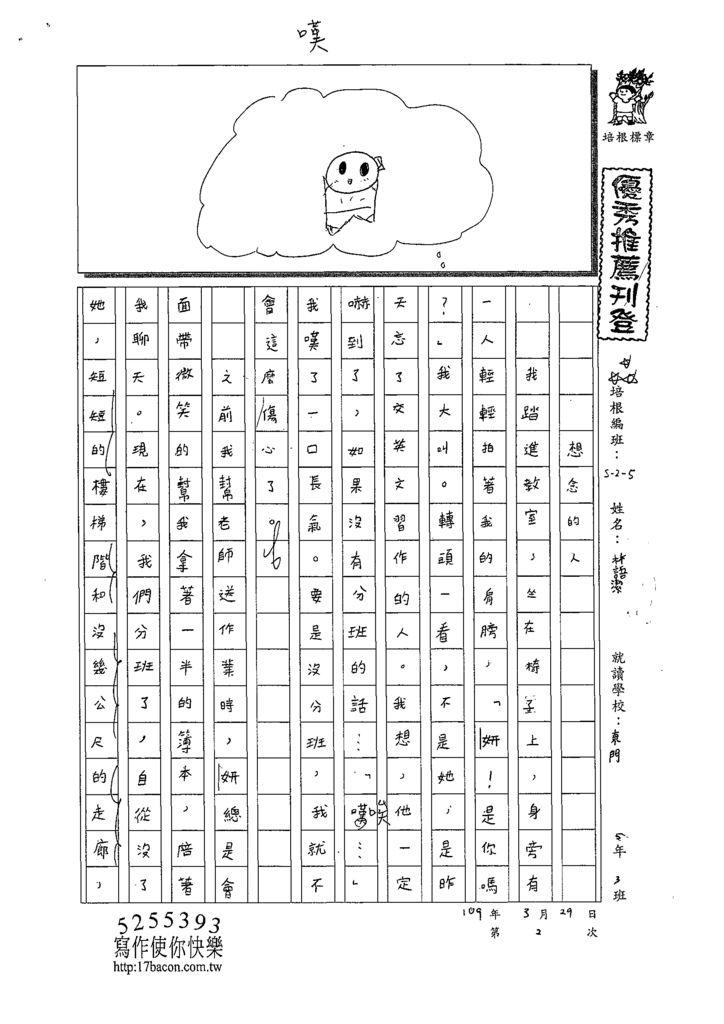 109W5402林語潔 (1).tif