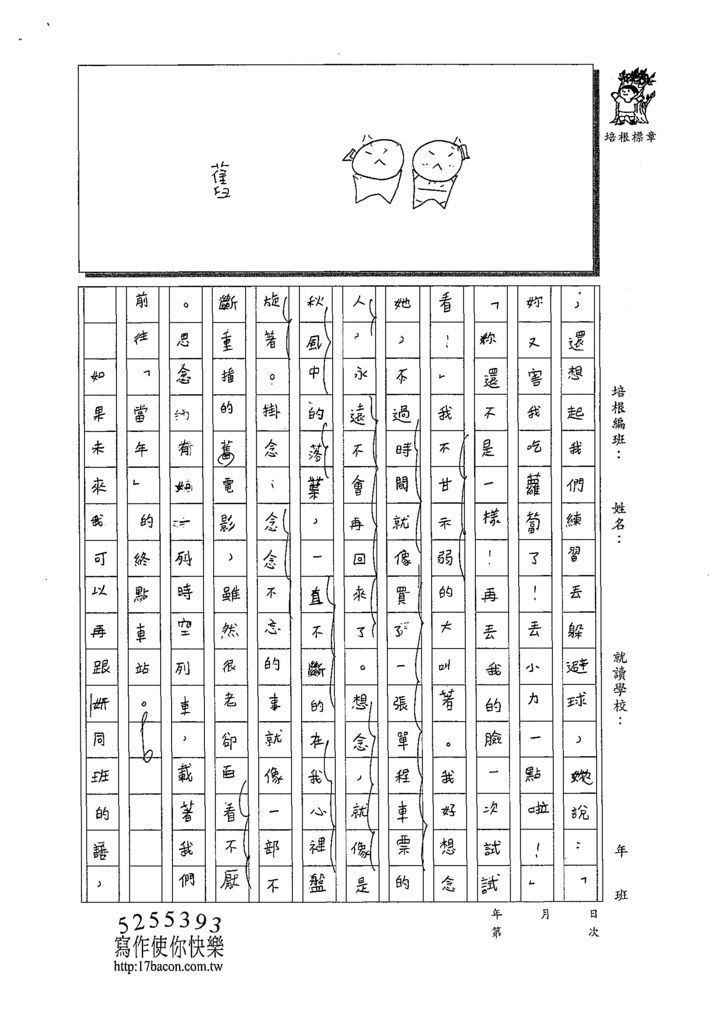 109W5402林語潔 (3).tif