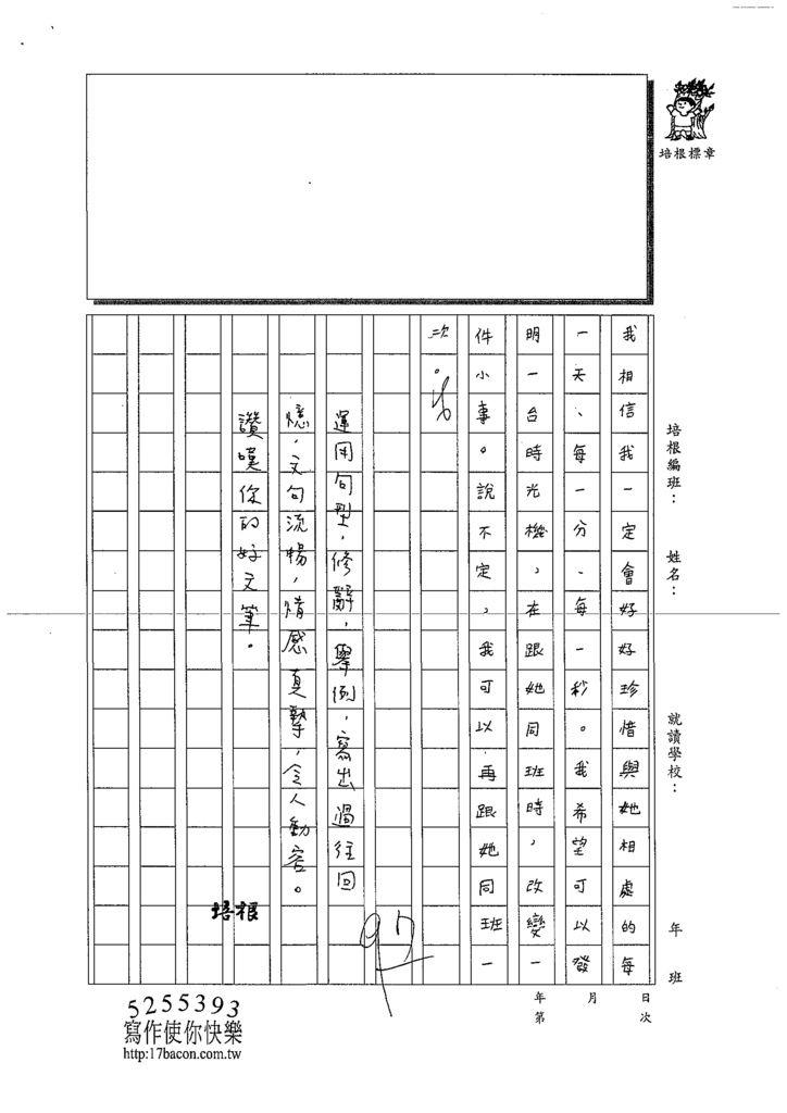 109W5402林語潔 (4).tif