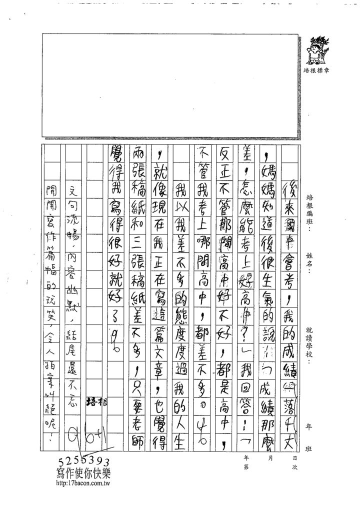 109W6402王柄畯 (3).tif