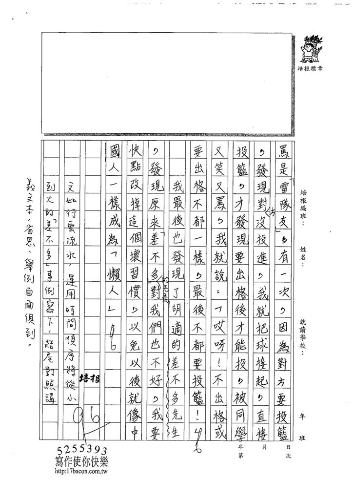 109W6402鄭苡彤 (3).tif