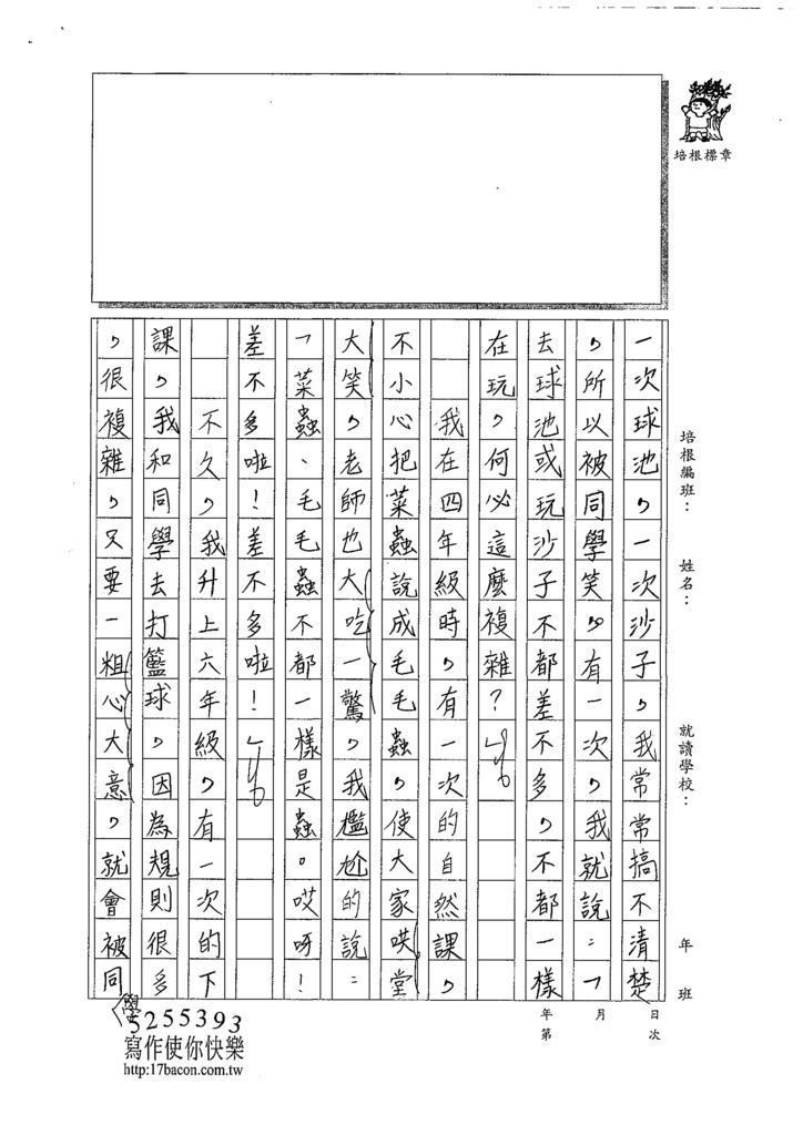 109W6402鄭苡彤 (2).tif