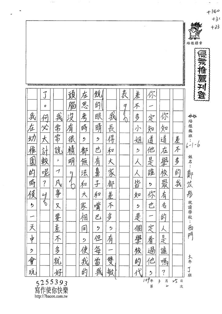 109W6402鄭苡彤 (1).tif