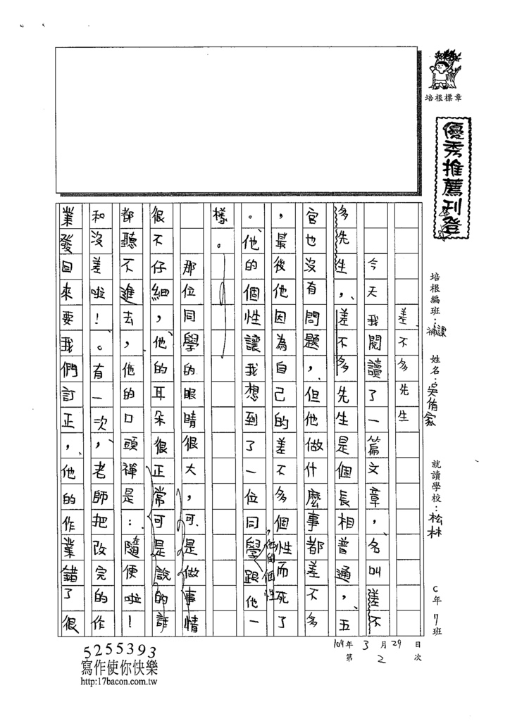 109W6402吳侑家 (1).tif