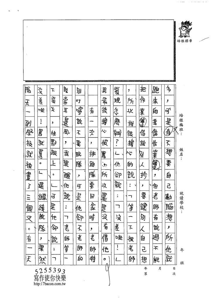 109W6402吳侑家 (2).tif