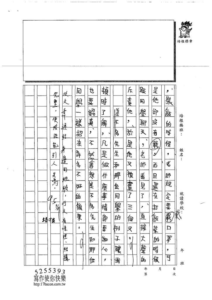 109W6402吳侑家 (3).tif